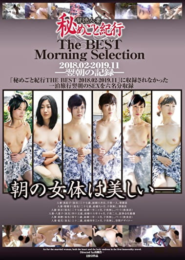 秘めごと紀行 The BEST Morning Selection 2018.02-2019.11