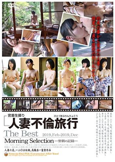 密着生撮り 人妻不倫旅行 The BEST 2019,Feb-2019,Dec Morning Selection
