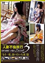 密着生撮り 人妻不倫旅行 監督・高橋浩一が選ぶBest3「もう一度、逢いたい人妻」篇