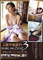 密着生撮り 人妻不倫旅行 監督・高橋浩一が選ぶBest3「印象に残っている人妻」篇