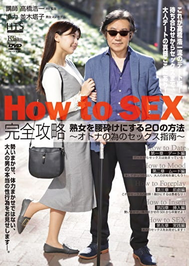 How to SEX 完全攻略 熟女を腰砕けにする20の方法 並木塔子