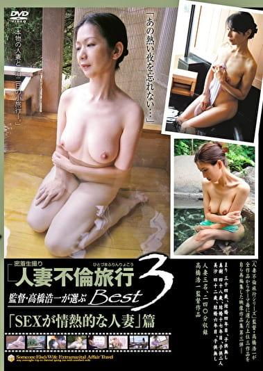 密着生撮り 人妻不倫旅行 監督・高橋浩一が選ぶBest3「SEXが情熱的な人妻」篇