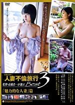 密着生撮り 人妻不倫旅行 監督・高橋浩一が選ぶBest3「魅力的な人妻」篇