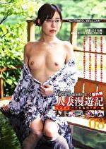 人妻寝取られ温泉旅行【一】番外編 人妻漫遊記08