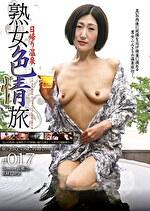 日帰り温泉 熟女色情旅 #017 荻乃(仮)49歳 再婚10年目 子供1人