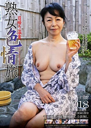 日帰り温泉 熟女色情旅 #018 千春(仮)59歳 離婚1回 子供無し