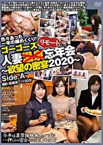 ゴーゴーズ人妻リモート忘年会~欲望の蜜宴2020~ Side.A