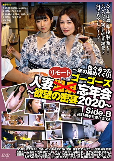 ゴーゴーズ人妻リモート忘年会~欲望の蜜宴2020~ Side.B