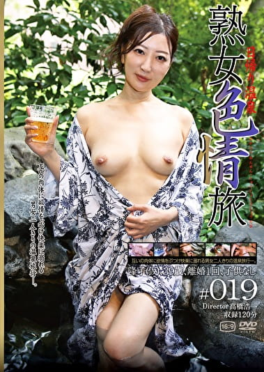日帰り温泉 熟女色情旅 #019 隆子(仮)39歳 離婚1回 子供なし