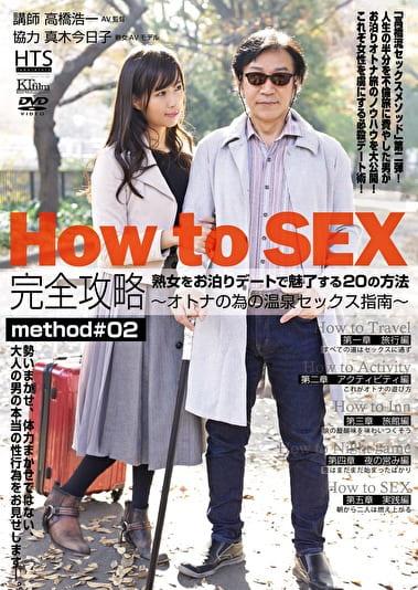 How to SEX 完全攻略 #02 熟女をお泊りデートで魅了する20の方法