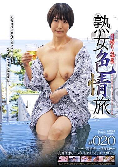 日帰り温泉 熟女色情旅 #020 真知子(仮)45歳 結婚16年目 子供2人