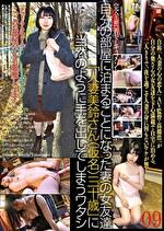 自分の部屋に泊まることになった妻の女友達 「人妻美鈴さん(仮名)三十歳」に当然のように手を出してしまうワタシ 09