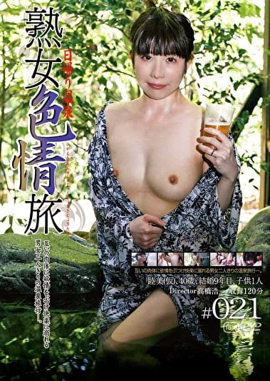 日帰り温泉 熟女色情旅 #021 暁美(仮)40歳 結婚9年目 子供1人