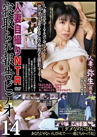 人妻自撮りNTR 寝取られ報告ビデオ 14 人妻・弥生(仮名) 三十三歳、結婚七年目 子供なし、理容師