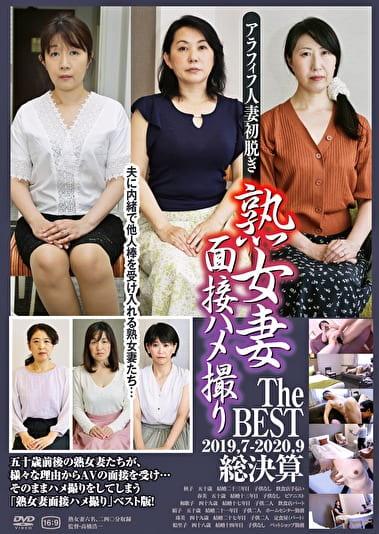 熟女妻面接ハメ撮り The BEST 2019.07-2020.09 総決算