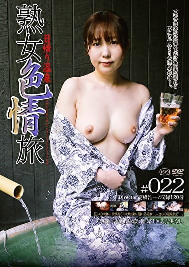 日帰り温泉 熟女色情旅 #022 奈緒子(仮)32歳 離婚1回 子供なし