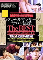セクシャルマッサージ サロン盗撮 The BEST 2020.02-2020.12