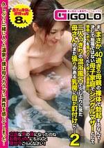 ま、まさか、40過ぎの母親の裸体で勃起するなんて・・・決して裕福ではない母子家庭でシングルマザーとして懸命にボクを育ててくれた母との温泉旅行。二人っきりの混浴風呂で久しぶりに見た母さんのまだ張りのある乳房に目が釘付けに・・・ 2