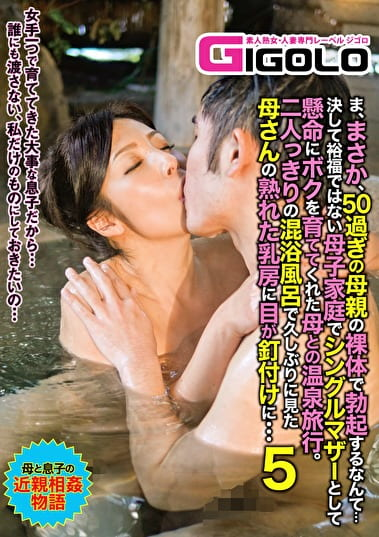 ま、まさか、50過ぎの母親の裸体で勃起するなんて・・・決して裕福ではない母子家庭でシングルマザーとして懸命にボクを育ててくれた母との温泉旅行。二人っきりの混浴風呂で久しぶりに見た母さんの熟れた乳房に目が釘付けに・・・ 5