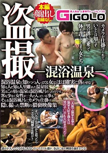 盗撮 -混浴温泉- カメラを仕掛けているとは知らず、男の誘いに乗って体を許してしまう女たち