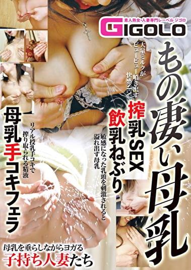 もの凄い母乳 搾乳SEX 飲乳ねぶり 母乳手コキフェラ