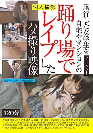 尾行した女学生を自宅やマンションの踊り場でレイプしたハメ撮り映像