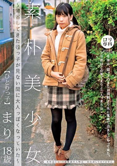 ロリ専科 素朴美少女~帰省してきた姪っ子が見ない間に大人っぽくなっていた~ひとりっ子 まり18歳