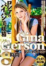 ロシアのパイパン美妖精 Gina Gerson 8時間