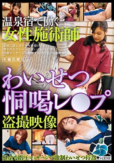 温泉宿で働く女性施術師わいせつ恫喝レ●プ盗撮映像