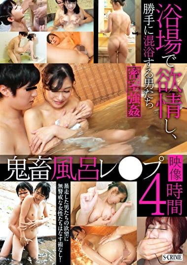 浴場で欲情し、勝手に混浴する男たち鬼畜風呂レ●プ映像 4時間