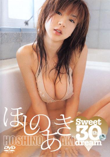 Sweet 30th dream ほしのあき