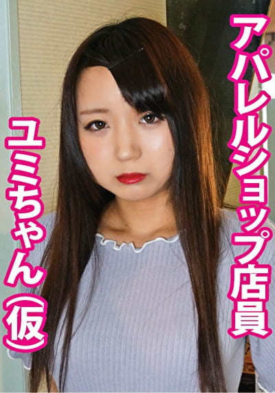 【個人撮影】 ユミ(19)ショップ店員