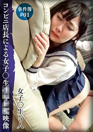 #1 コンビニ店長による女子○生○○○○映像