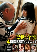 禁断介護 BEST セレクション 2