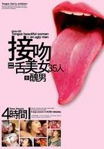 接吻=舌美女35人÷醜男 4時間