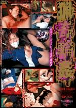 猟奇輪姦 完全ストーキングレイプ淫欲の犠牲者 4