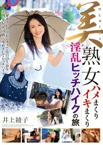 美熟女ハメまくりイキまくり淫乱ヒッチハイクの旅 井上綾子