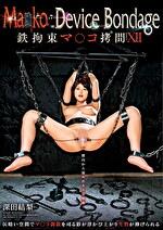 Ma○ko Device Bondage 12 鉄拘束マ○コ拷問 深田結梨