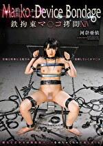 Ma○ko Device Bondage 14 鉄拘束マ○コ拷問 河奈亜依