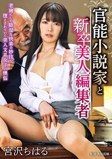 官能小説家と新卒美人編集者 宮沢ちはる