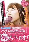 たっぷり唾液と柔らかい唇・・・フワトロの口マ○コで最後の一滴まで絞り取る舌品フェラチオ!