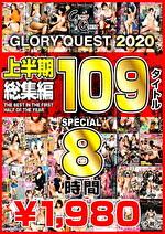 GLORY QUEST 2020 上半期総集編 109タイトル SPECIAL 8時間