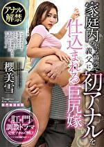 家庭内の至る場所で義父に初アナルを仕込まれる巨尻嫁 櫻美雪
