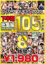 GLORY QUEST 2020 下半期総集編 105タイトル SPECIAL 8時間