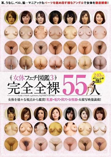 女体フェチ図鑑 3 完全全裸55人