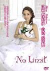 No Limit 中森あきない