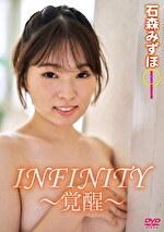 INFINITY~覚醒~ 石森みずほ