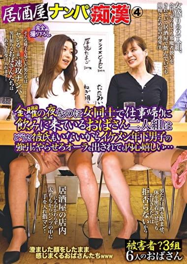 居酒屋ナンパ痴漢 4