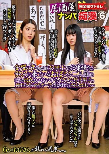 居酒屋ナンパ痴漢 6