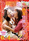 禁断の熟女官能レズビアン 2章 同性愛ドラマ 6編×4時間